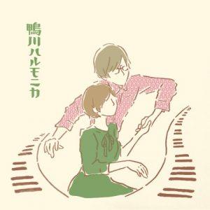 (鴨川ハルモニカのイメージイラスト)